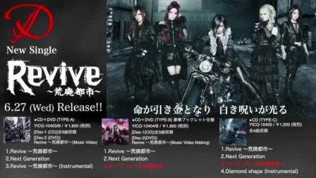 2018年6月27日(水) リリース D New Single「Revive ~荒廃都市~」全曲試聴トレイラー公開!!!