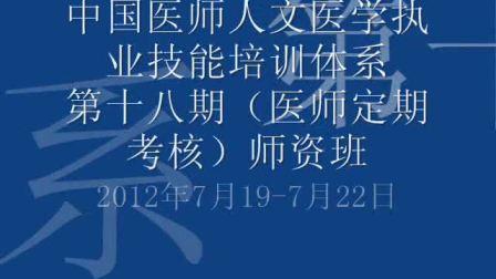 中国医师人文医学执业技能培训体系第十八期医师定期考核师资班照片视频