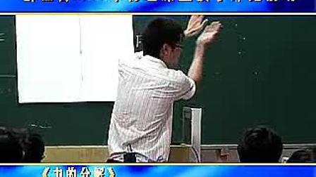 WLG10高一物理优质课展示《力的分解》王老师 2008年浙江省物理优质课堂评比活动