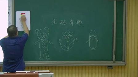 人教版小学四年级美术上册第11课拟人的形象-刘老师公开优质晒课配视频课件教案