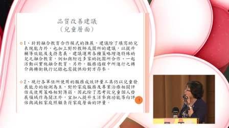 2018王詹樣基金會早療研討會-2017年早期療育服務成效提升計畫評核結果分析