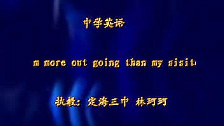 八年级英语优质课视频实录上册《I m more out going than my sisiter》