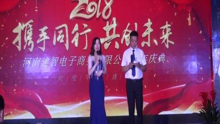 """河南建智电子商务有限公司2018""""携手同行,共创未来""""1周年庆典大会实况"""