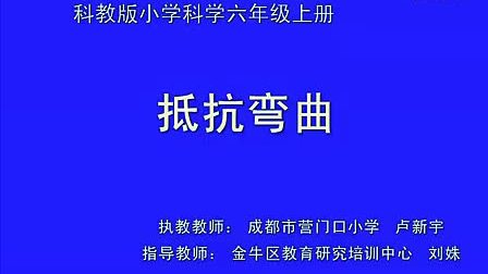 KX06小学六年级科学优质课视频《抵抗弯曲》卢新宇