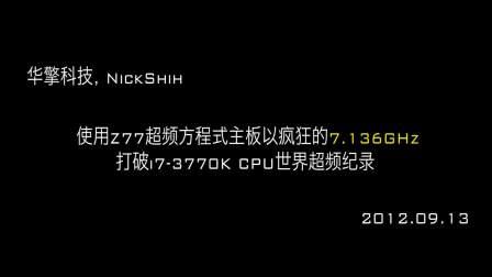 唯我独尊! 华擎Z77超频方程式采用液态氦 (LHE) 将 i7 3770K 超频7.136GHz