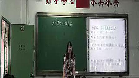 小学六年级语文《人物外貌描写》人教版彭老师