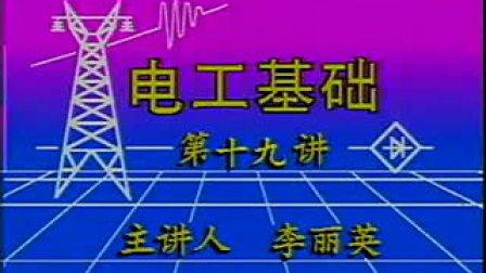 电工基础【第19讲】