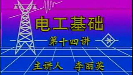 电工基础【第14讲】