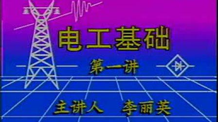 电工基础【第01讲】