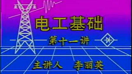电工基础【第11讲】
