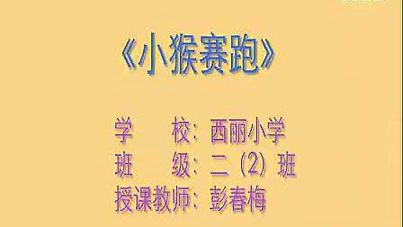 二年级小猴赛跑执教彭春梅小学体育优质课示范课堂实录