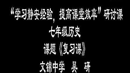 《大洲与大洋复习》吴妍人教版七年级初中地理优质课