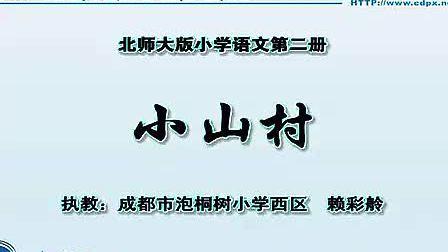小学语文一年级小山村北师大版北师大版1-6年级小学语文优质课视频专辑