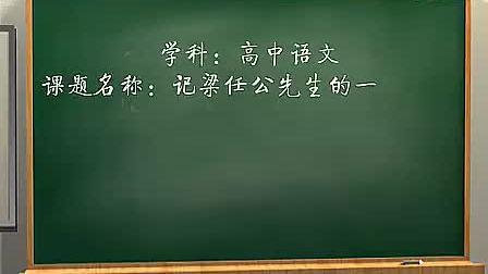 高一语文记梁任公先生的一次演讲人教版高一语文优质课观摩视频专辑