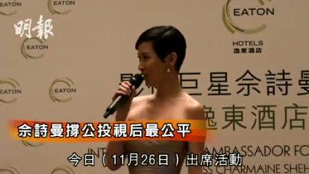 佘詩曼撐公投視后最公平