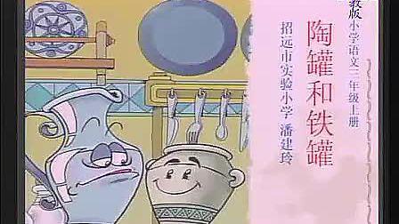 陶罐和铁罐小学三年级语文优质示范课视频专辑