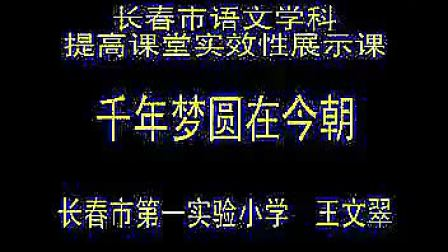 千年梦圆在今朝小学六年级语文优质示范课视频专辑