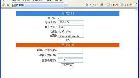 第11章 海川酒店预订系统