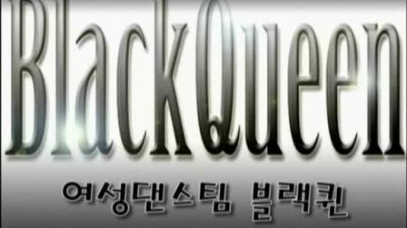 【TonyKim】韩国顶级舞蹈社团 Black Queen [Boom Boom Pow]  高清