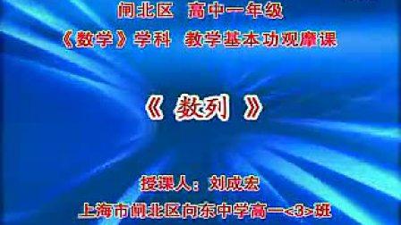 高一数学 数列 刘成宏