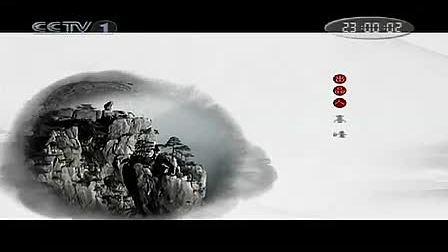 世界遗产在中国--福建武夷山.