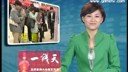 """梅州人才网(www.mzrcw.com)""""客都精英汇""""梅州市2013年新春大型现场招聘会"""