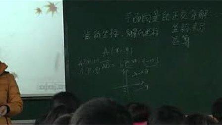 威县一中 数学 张晓欣 平面向量的基本定理及坐标表示