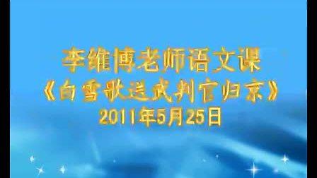 八年级语文优质课下册《白雪歌送武判官归京》李老师杜郎口经典视频课堂