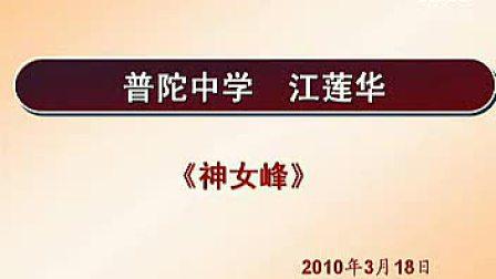 高中语文_神女峰(普陀中学 江莲华)_优质课