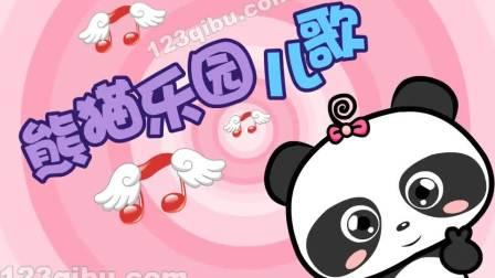 当当当_熊猫乐园儿歌