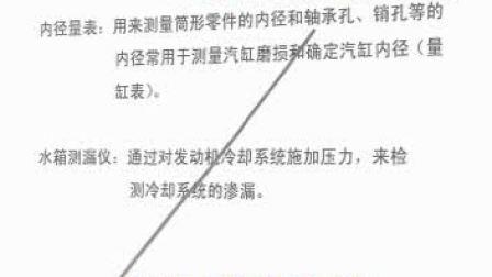汽车维修培训_汽车电脑维修培训_汽车电工维修9