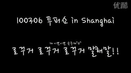 [fancam] 100306 supershow2 in shanghai - Rokuko eu