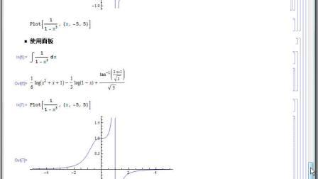 Mathematica 实用入门(三):基本运算