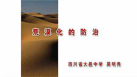 高二语文优质课视频《荒漠化防治》实录评说人教版吴老师