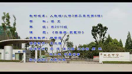 高二语文优质课视频《白居易琵琶行》实录评说人教版林老师