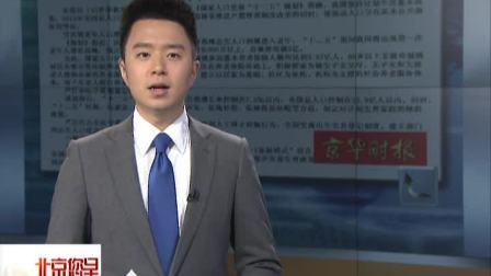 京华时报:十二五我国继续坚持计划生育 2015年人口不超13.9亿
