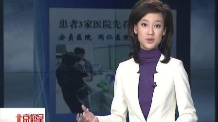 患者3家医院先看病后掏钱 北京您早 120411