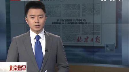 北京日报:实名的目的是唤起责任意识 北京您早 120411