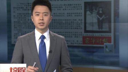 京华时报:女子坠坑烫死属重大责任事故 北京您早 120411