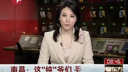 """南昌:这""""纯""""爷们丢人! 看东方 120411"""