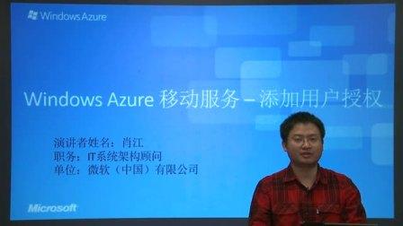 Windows Azure移动服务-用户授权