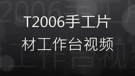 T2006型手工片材工作台视频