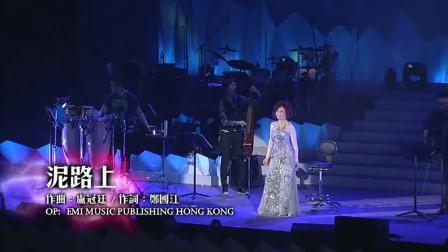 30.泥路上-当张德兰遇上顧嘉辉2012演唱会-张德兰(高清版)