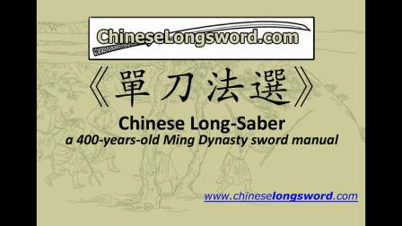 0.Youtube-單刀法選 Chinese Long-Saber (Miao Dao) Techniques