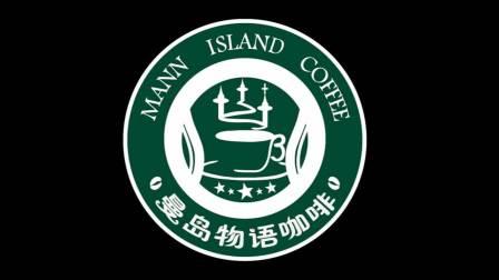 曼岛深圳物语咖啡培训中心-美式冰咖啡教程