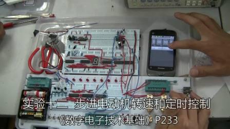 数字电子技术基础实验12-上海电机-沈任元-机械工业出版社