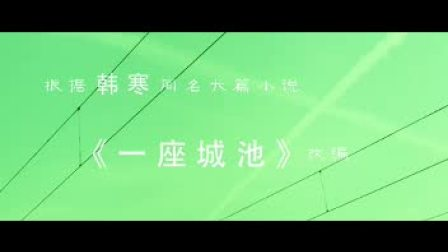 韩寒长篇小说改编《一座城池》先行版预告片