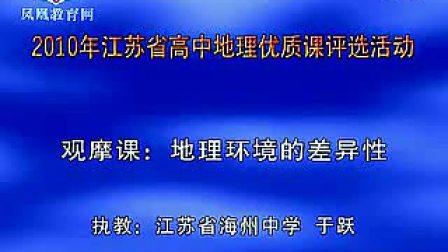 《地理环境的差异性》于跃江苏省高中地理优质课评比十一