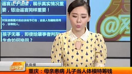 重庆:母亲患病 儿子当人体模特筹钱 天天网事 130823