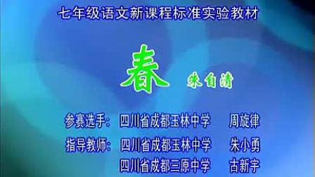 语文七年级全国中语会第三届中华杯课堂教学大赛春